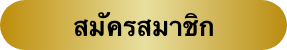 สมัครสมาชิก UFA 442 สมัครยูฟ่า