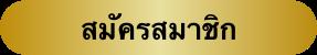 สมัครสมาชิกUFA 442 จาก ufabet 999